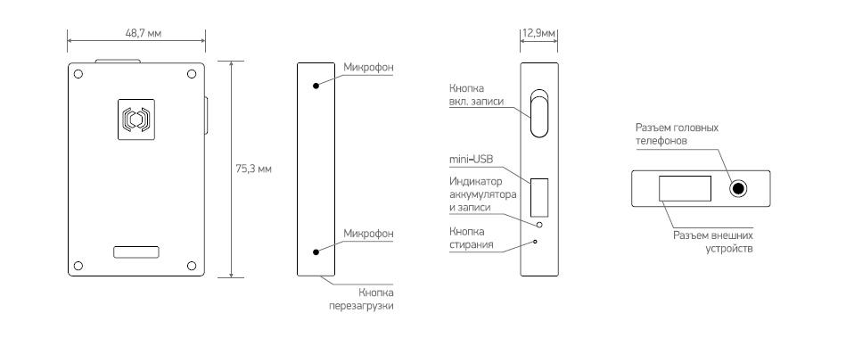 Схема профессионального диктофона Гном-Р II