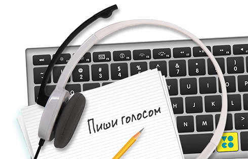 Windows-приложение для преобразования речи в текст VOCO